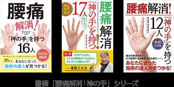 書籍「腰痛解消!神の手」シリーズ