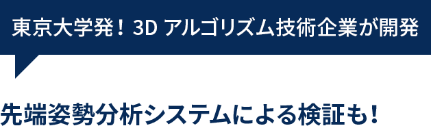 東京大学発!3Dアルゴリズム技術企業が開発 先端姿勢分析システムによる検証も!
