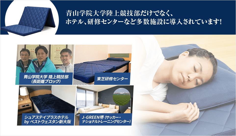 青山学院大学陸上競技部だけでなく、ホテル、研修センターなど多数施設に導入されています!