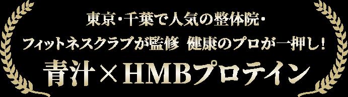 東京・千葉で人気の整体院・フィットネスクラブが監修 健康のプロが一押し! 青汁×HMBプロテイン