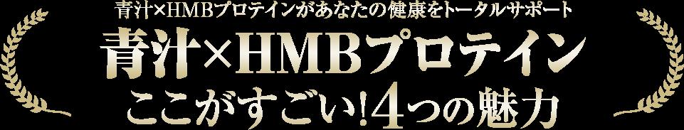 青汁×HMBプロテイン ここがすごい!4つの魅力