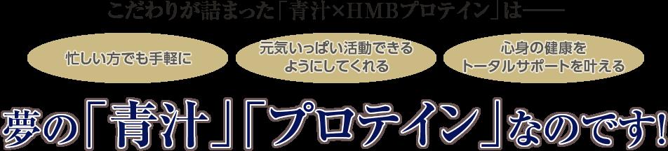 こだわりが詰まった「青汁×HMBプロテイン」は―― 夢の「青汁」「プロテイン」なのです!