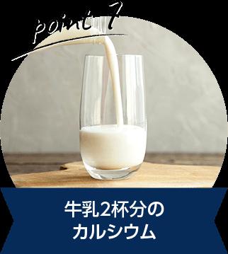 牛乳2杯分の カルシウム