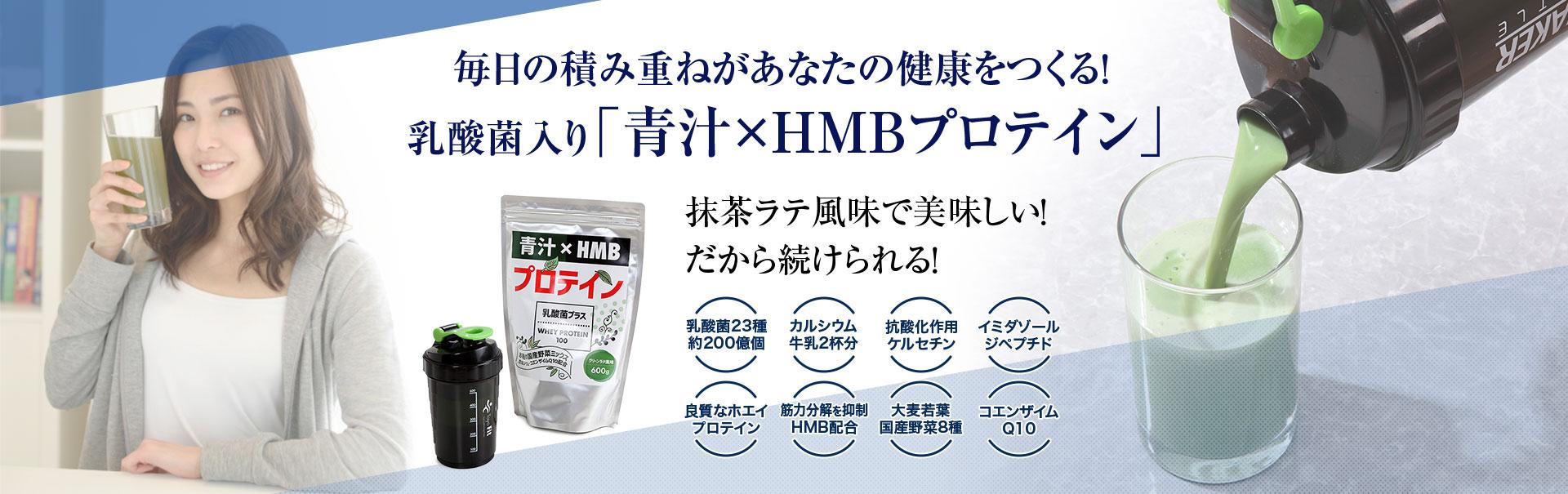 毎日の積み重ねがあなたの健康をつくる!  乳酸菌入り「青汁×HMBプロテイン」