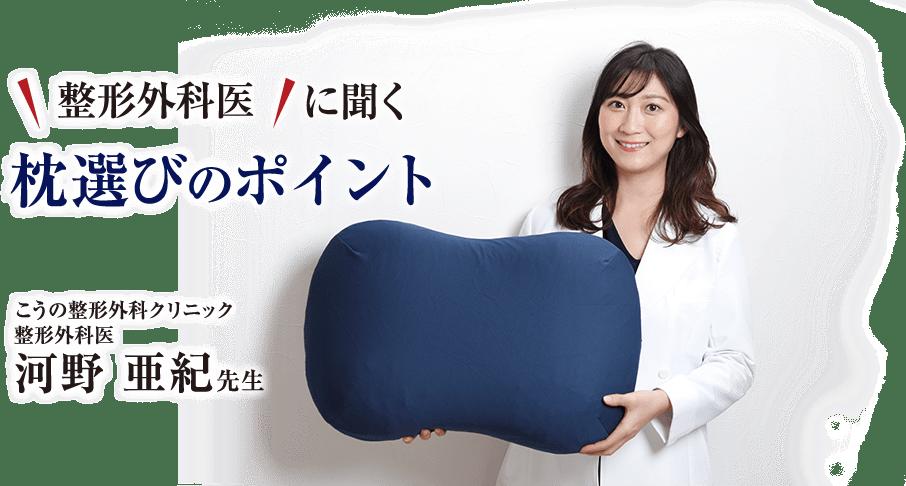 整形外科医に聞く枕選びのポイント