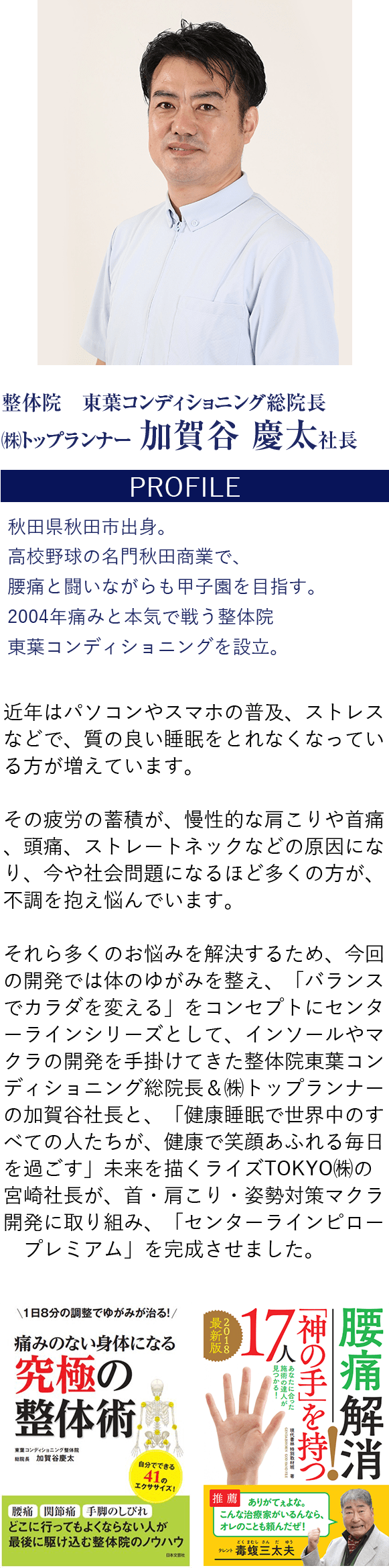 整体院 東葉コンディショニング総院長 (株)トップランナー 加賀谷慶太社長