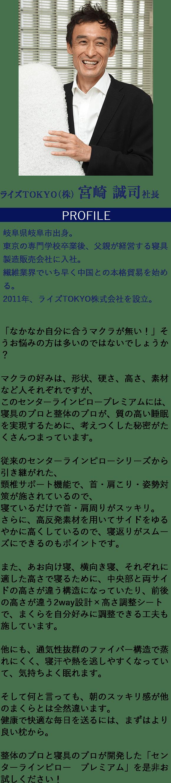 ライズTOKYO(株)宮崎誠司社長