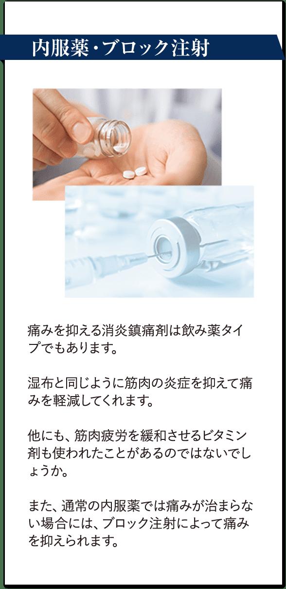 内服薬・ブロック注射