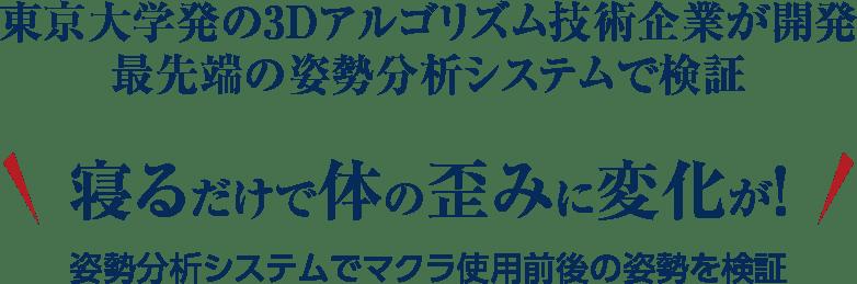 東京大学発の3Dアルゴリズム技術企業が開発 最先端の姿勢分析システムで検証