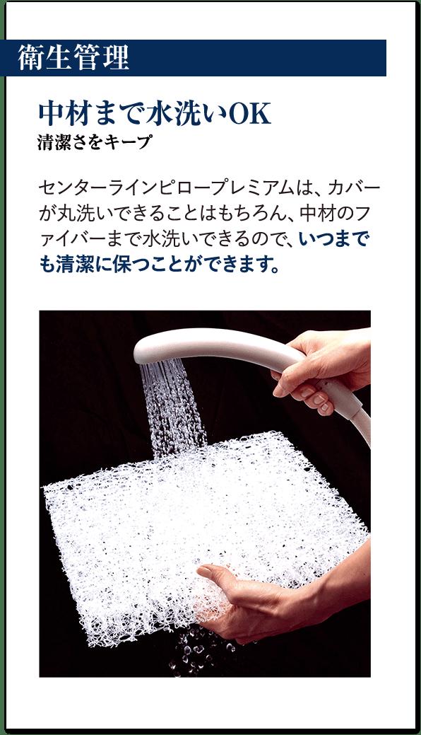 衛生管理 中材まで水洗いOK 清潔さをキープ