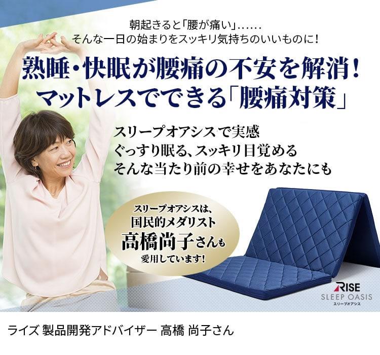 熟睡・快眠が腰痛の不安を解消! マットレスでできる「腰痛対策」
