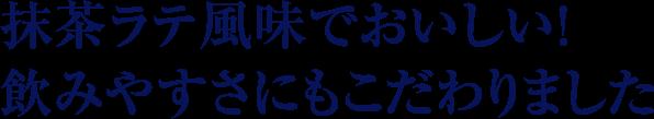 青汁×HMBプロテイン 8つのこだわり成分