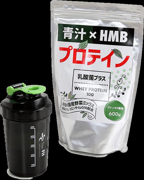 青汁×HMBプロテイン