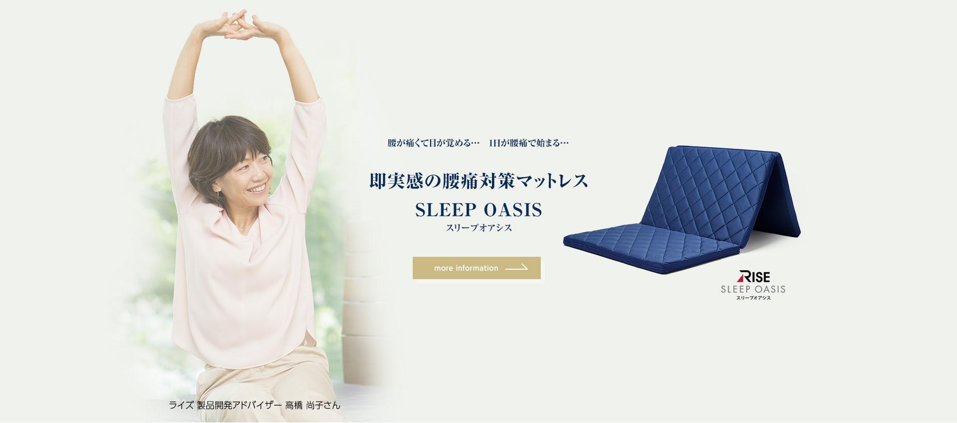 即実感の腰痛対策マットレス SLEEP OASIS スリープオアシス