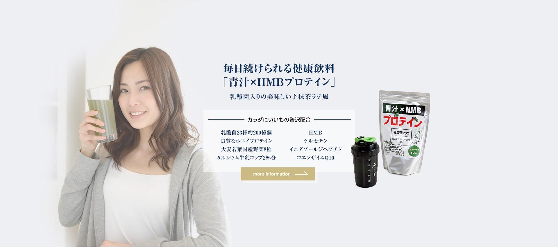 毎日続けられる健康飲料 「青汁×HMBプロテイン」 乳酸菌入りの美味しい♪抹茶ラテ風
